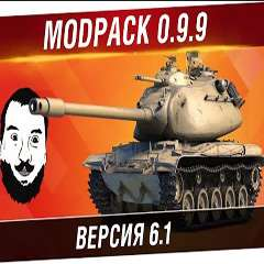 ������ ��������� 0 9 16 ��� World of Tanks