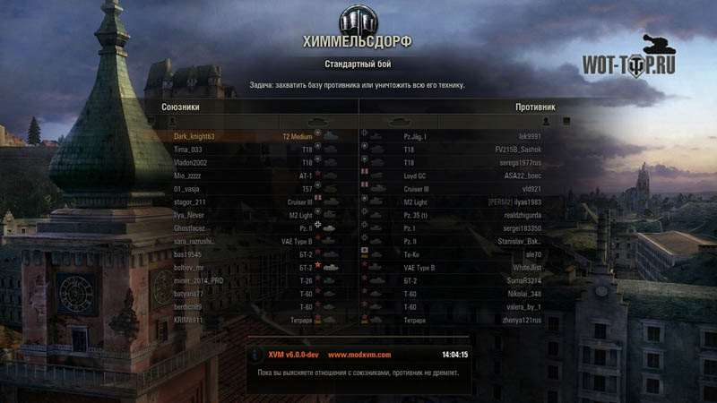 Bad matchmaking wot — photo 8