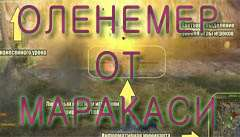 Оленемер Маракаси для World of Tanks 0 9 18