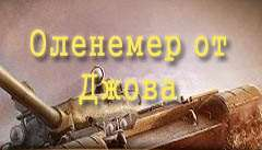 Оленемер от Джова для World of Tanks 0 9 18
