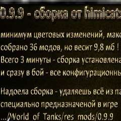 ���� �� �������� (Himicats) ��� World of Tanks 0 9 16 ����������� ����