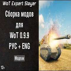 ���� �� Slayer World of Tanks 0 9 16