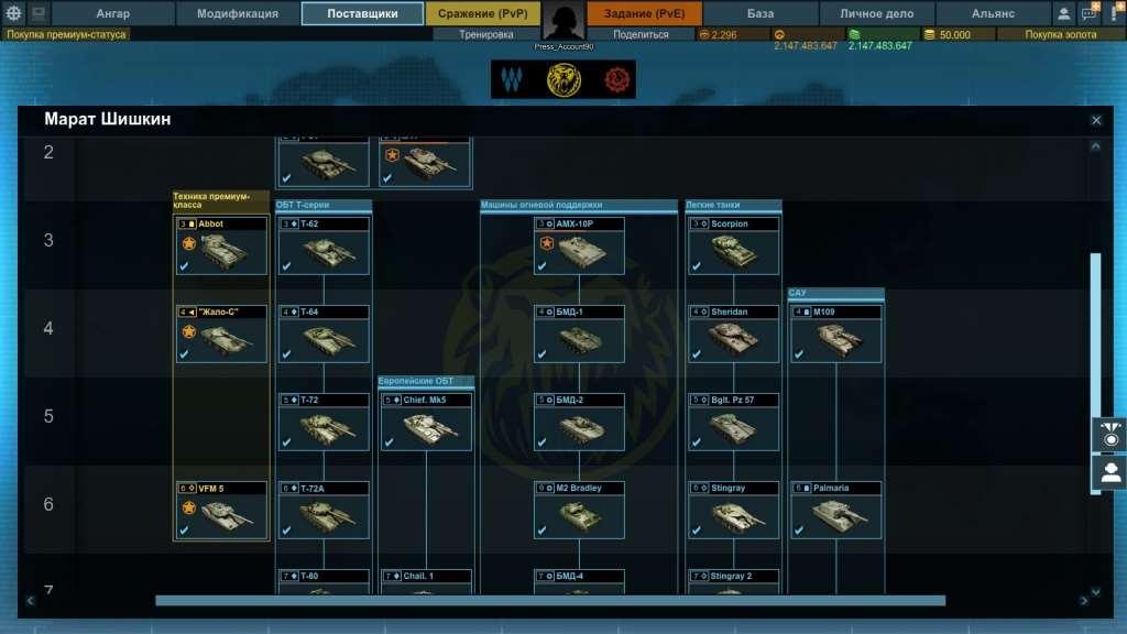 Ветка развития танков в Варфейс
